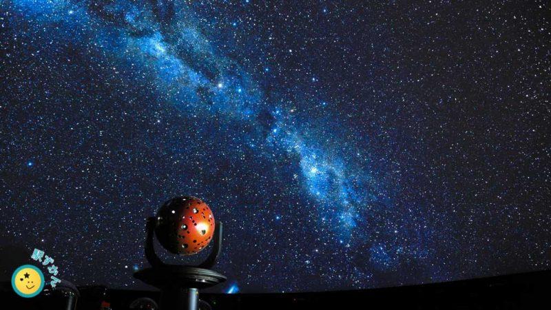 かわさき宙と緑の科学館プラネタリウム